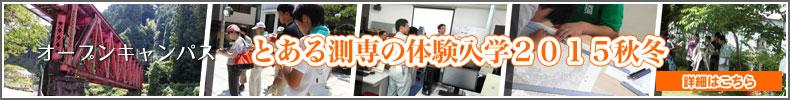 近畿測量専門学校オープンキャンパス