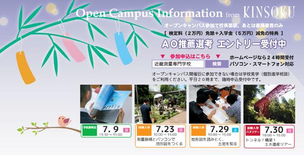 7月のオープンキャンパス