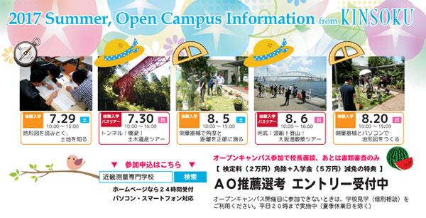 8月のオープンキャンパス