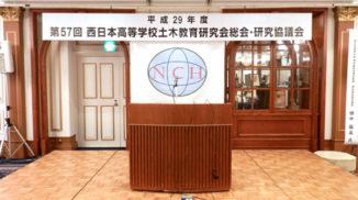 西日本高等学校土木教育研究会